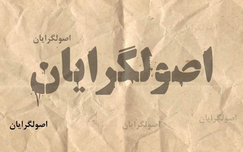 وزنکِشی اصولگرایان در میان ایرانیان