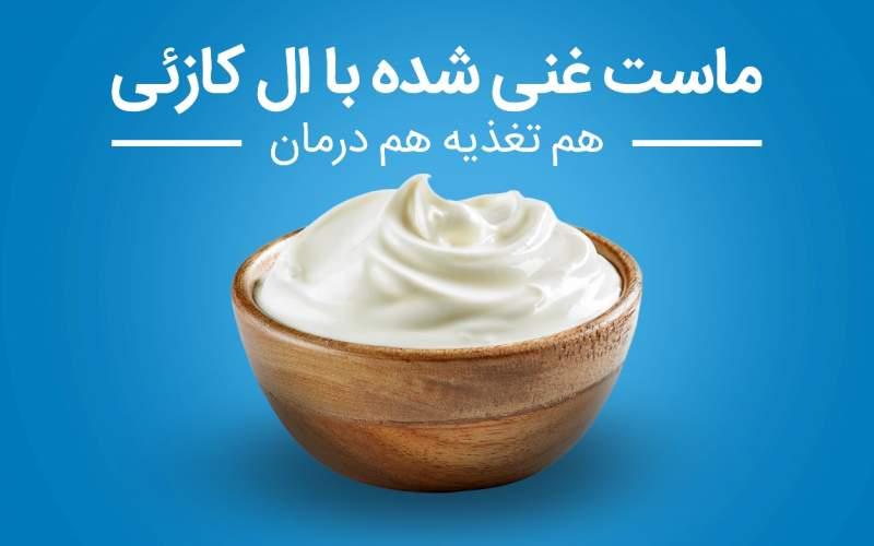 ماست غنی شده با ال کازئی؛ هم تغذیه هم درمان