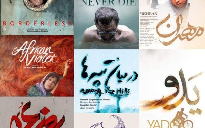 اعلام آثار راه یافته به جشنواره سینمای ایران در فرانسه