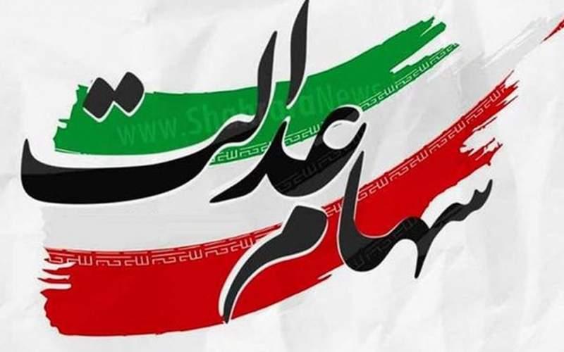 ارزش سهام عدالت، امروز ۱۸ خرداد ۱۴۰۰