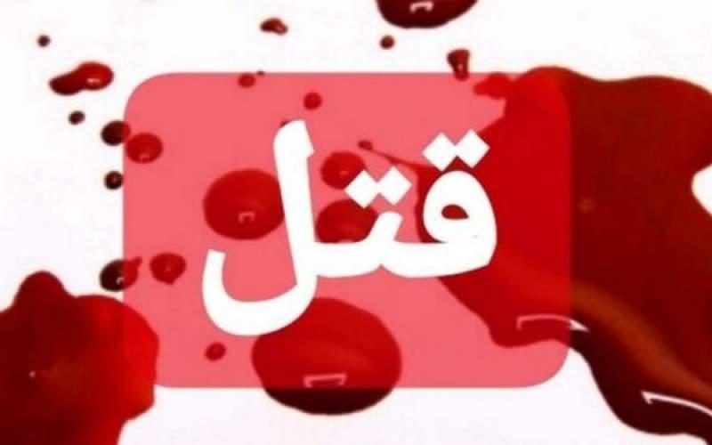 پایان اختلافات خانوادگی با جنایت خونین
