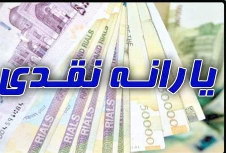 یارانه نقدی خردادماه فردا شب واریز میشود