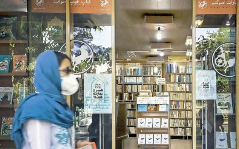 شرایط سخت کتابفروشان در ایام کرونا