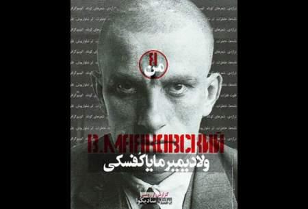 «من، ولادیمیر مایاکُفسکی» منتشر شد