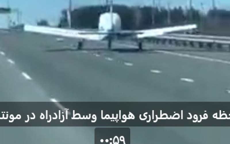 فرود اضطراری هواپیما وسط آزادراه در مونترال