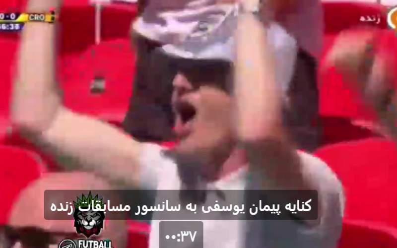 کنایه پیمان یوسفی به سانسور مسابقات یورو