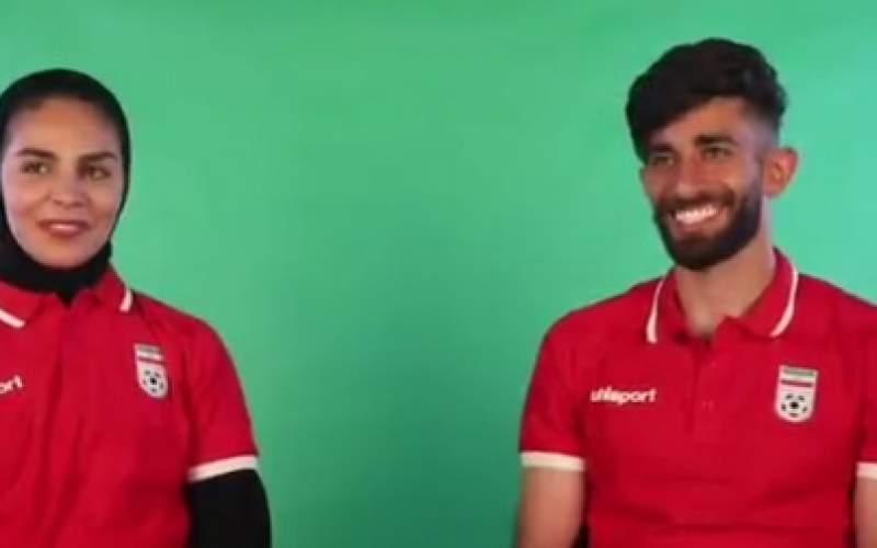 ماجرای جالب ازدواج زوج فوتبالی ایران/فیلم