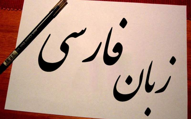 فراموش شدن بخشی از زبان فارسی