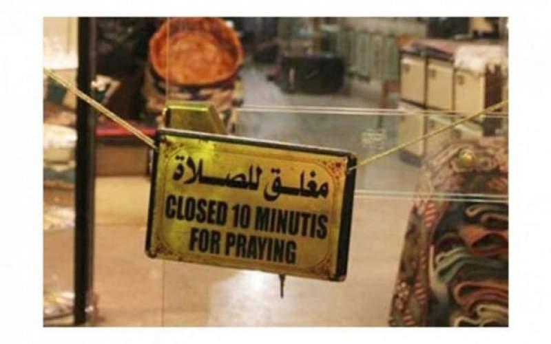 طرح تعطیل نکردن در وقت نماز در عربستان