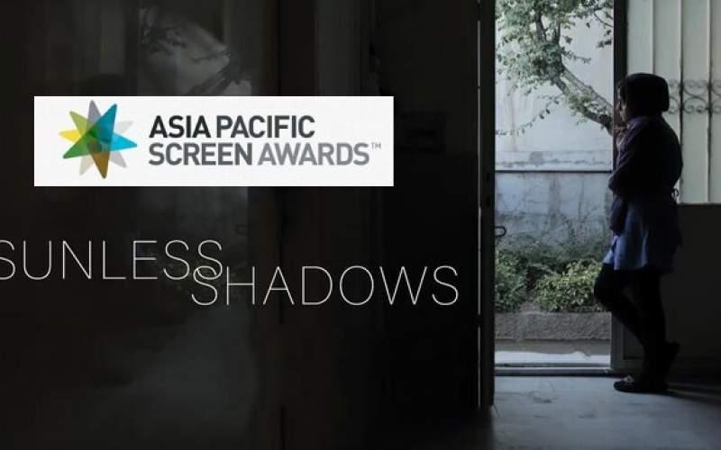 رقابت فیلم مهرداد اسکویی در جوایز آسیاپاسفیک