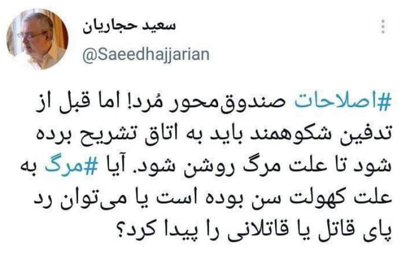 سعید حجاریان: اصلاحات صندوقمحور مُرد!