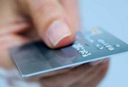یک بانک کارت اعتباری ۷ میلیونی صادر میکند
