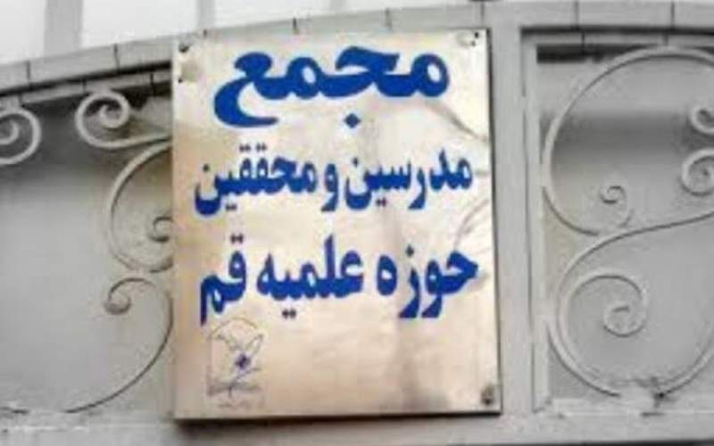 ابراز نگرانی مجمع مدرسین قم از پیشروی طالبان