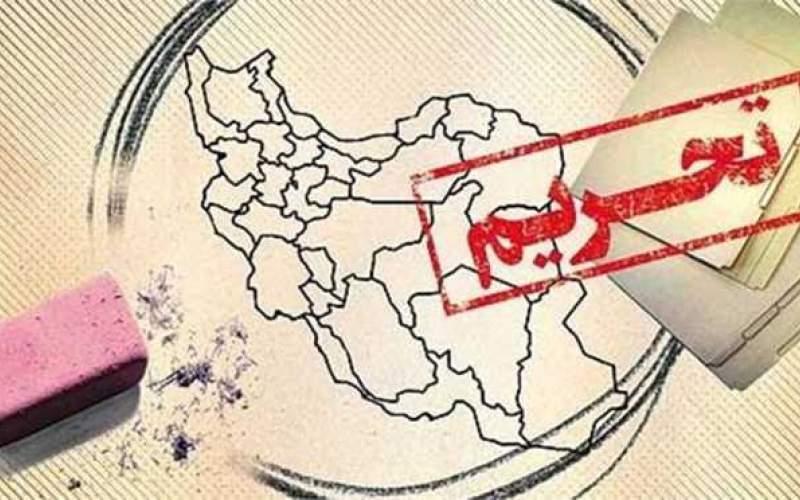 بررسی اعمال تحریمهای سختتر علیه ایران