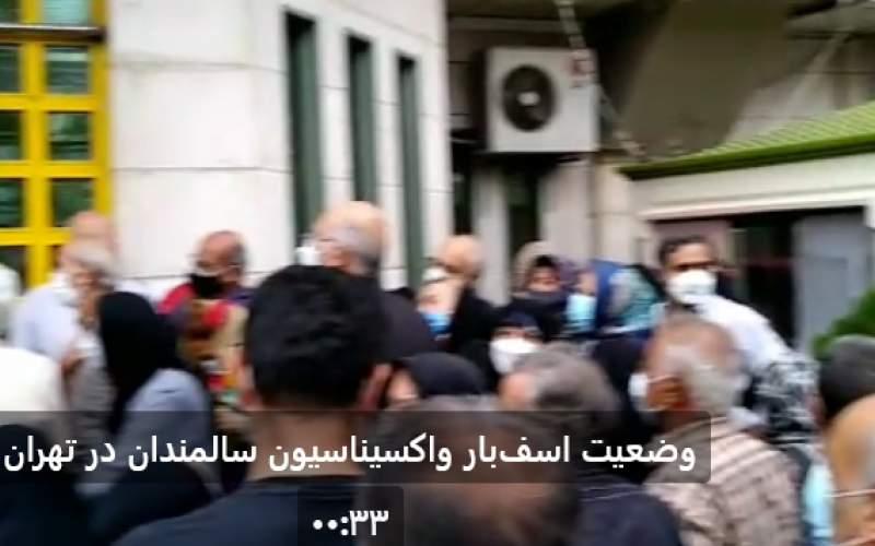 وضعیت اسفبارِواکسیناسیونسالمندان در تهران