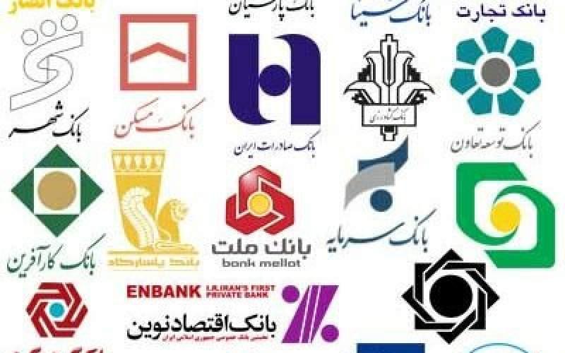 بانکها تعطیل شدند