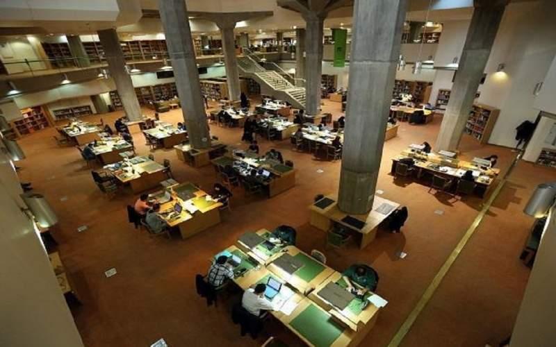 تالارهای مطالعه کتابخانه ملی ایران تعطیل شد
