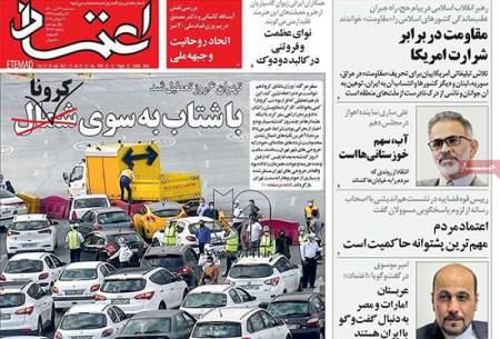 صفحهنخستروزنامههایسه شنبه 29 تیر