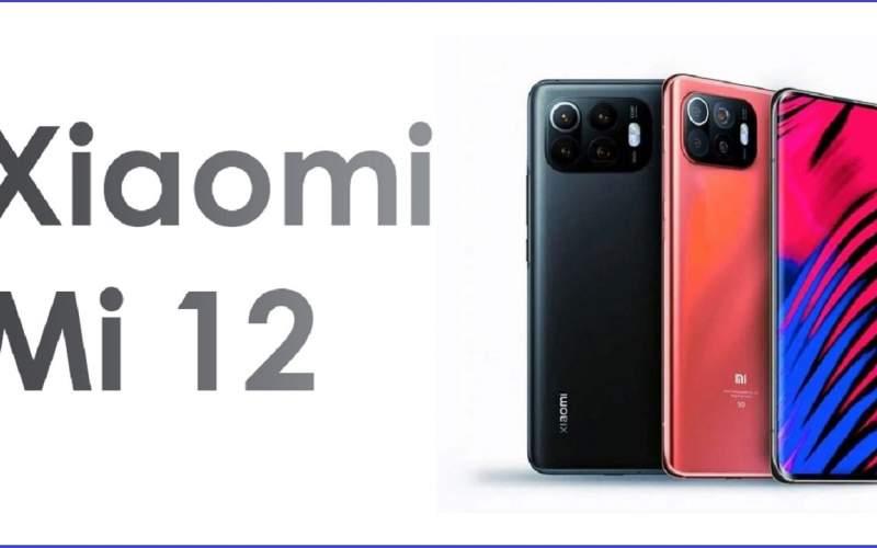 مشخصات احتمالی گوشی Xiaomi Mi ۱۲ لو رفت