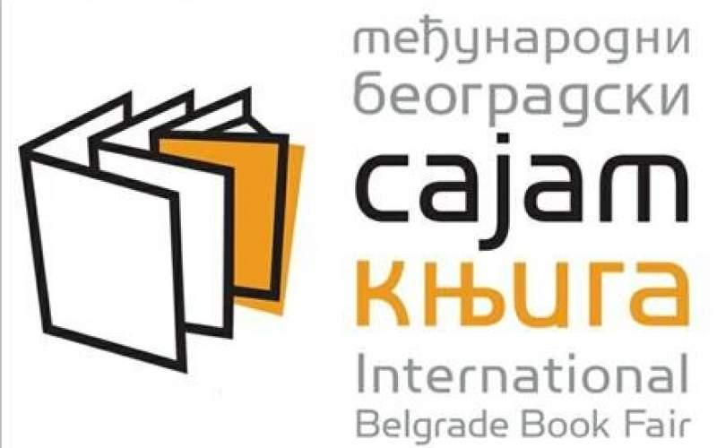 تعویق نمایشگاه بینالمللی کتاب بلگراد