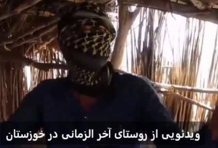 ویدئویی از یک روستای آخرالزمانی در خوزستان