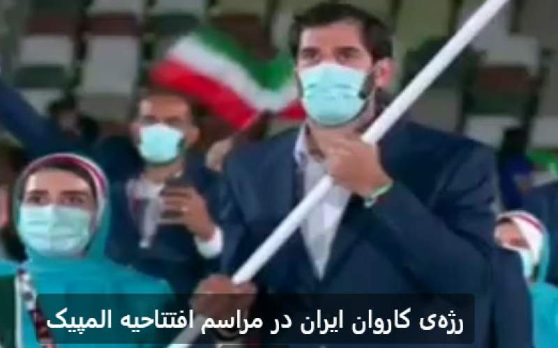 رژهی کاروان ایران در مراسم افتتاحیه المپیک