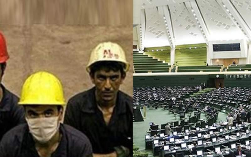 اظهارات و اقدامات ضد کارگری نمایندگان