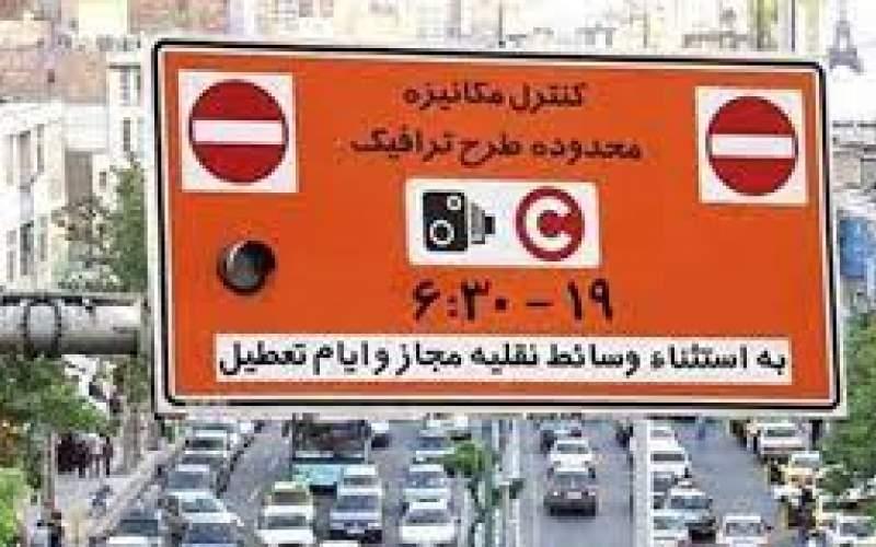 از فردا طرح ترافیک در پایتخت اجرا میشود