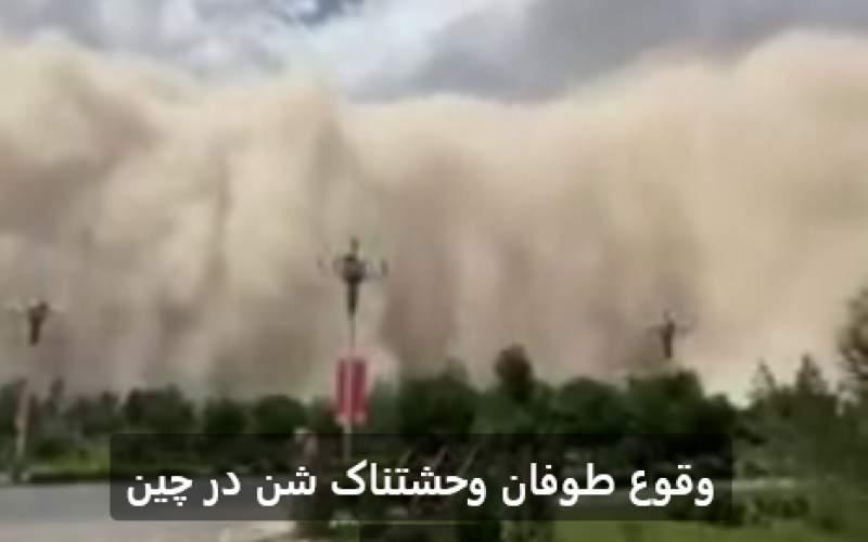 وقوع طوفان وحشتناک شن در چین/فیلم