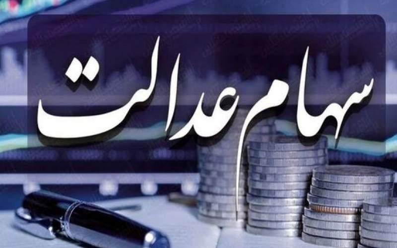 سهام عدالت گران شد/جدول