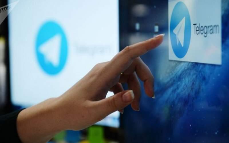 قابلیت جدید تلگرام معرفی شد