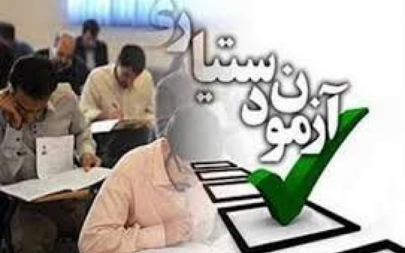 اعلام نتایجاولیه آزمون دستیاری وزارت بهداشت
