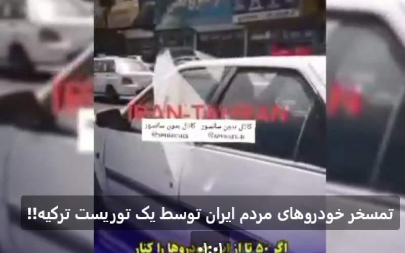 تمسخرخودروهای ایران توسط توریست ترکیهای