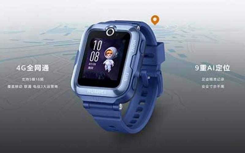 ساعت هوشمند هواوی مخصوص کودکان