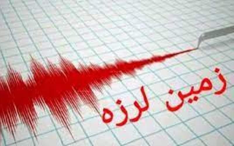 زلزله ۴.۶ ریشتری در خراسانجنوبی