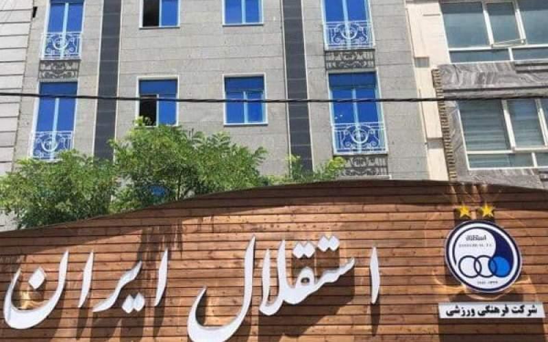 لغو محرومیت باشگاه استقلال از نقل و انتقالات