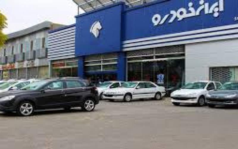 فروش فوقالعاده ایران خودرو فردا اجرا میشود