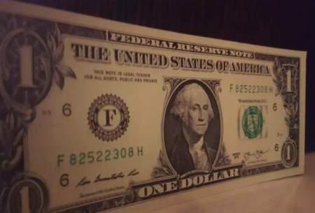 ارزش دلار کمی نسب به روز قبل کاهش پیدا کرد
