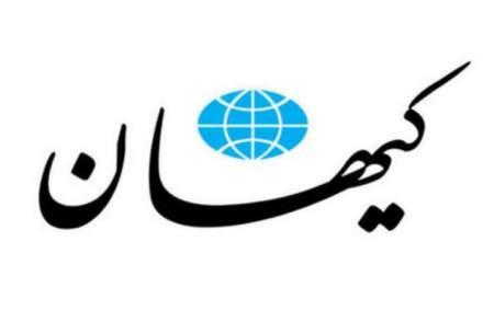 حمله کیهان به روحانی همچنان ادامه دارد