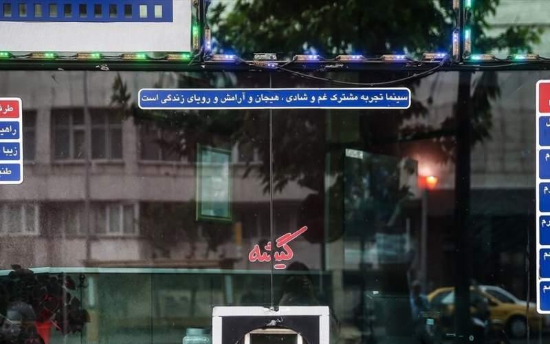 آخرین وضعیت اکران در سینمای ایران