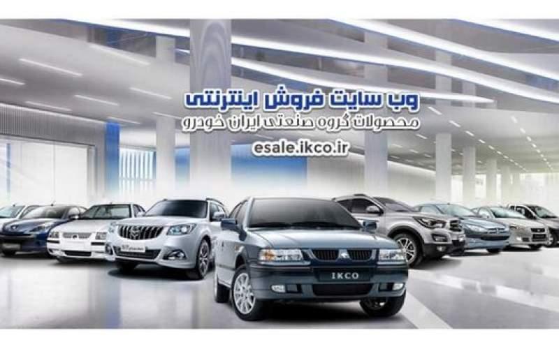 فروش فوقالعاده محصولات ایرانخودرو از امروز