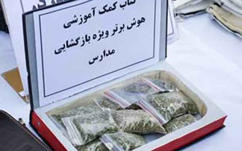 جاسازی مواد مخدر در کتاب کمک آموزشی