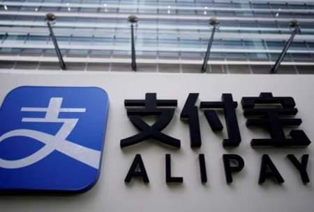 غول پرداخت آنلاین چین دو تکه می شود
