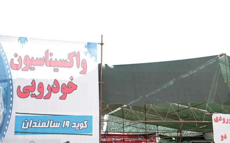 مراکز ۲۴ساعته واکسیناسیون دانشگاه ایران