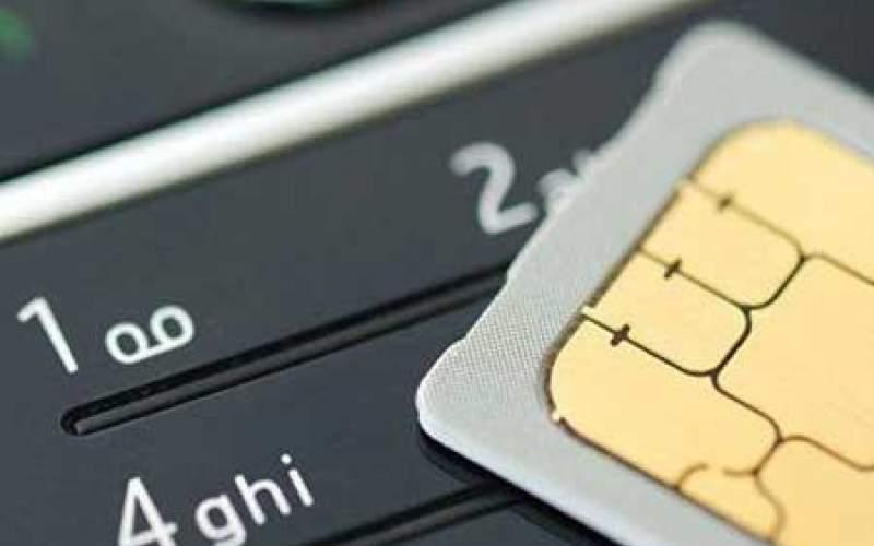 فروش ۷۷ سیم کارت رند با مدارک جعلی