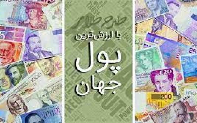 با ارزشترین پولهای جهان کدام است؟