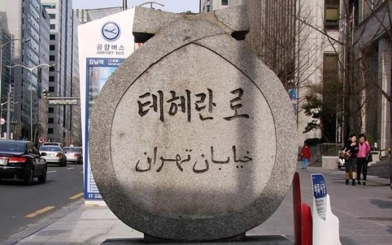 کره جنوبی دههای دوست و حالا آشنایی دور