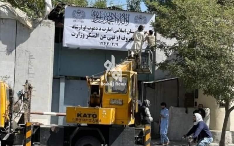 طالبان، «وزارت زنان» را به وزارت ارشاد و امر به معروف تغییر دادند!