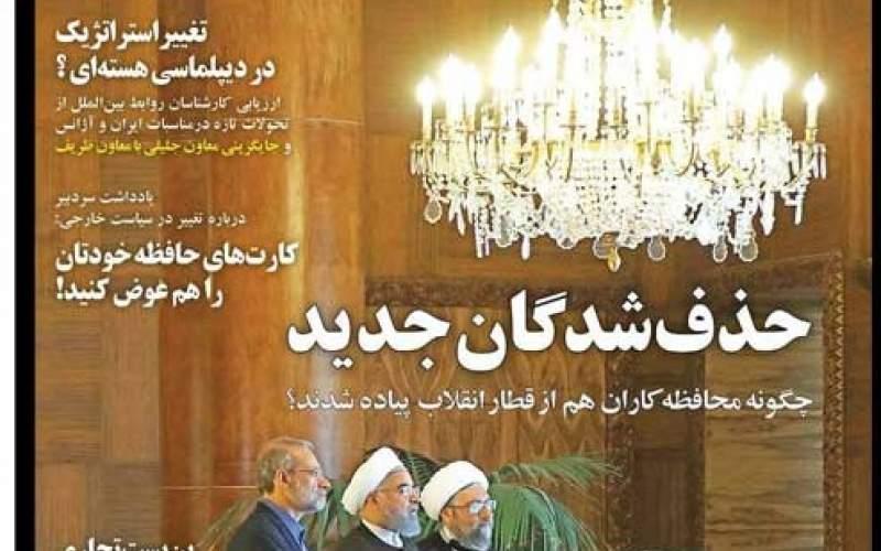 حذفشدگان جدیداز انقلاب اسلامی