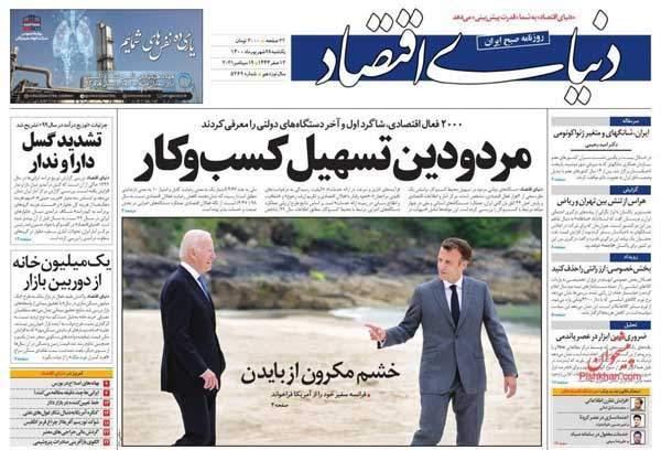 صفحهنخست روزنامههای یکشنبه28 شهریور